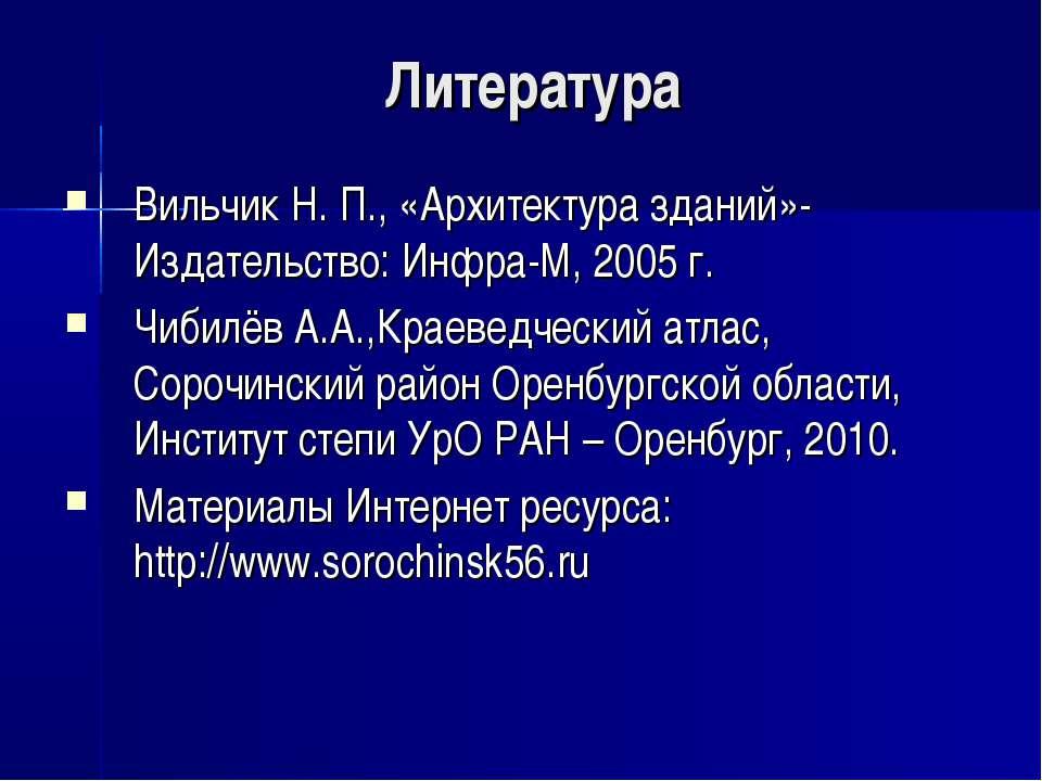 Литература Вильчик Н. П., «Архитектура зданий»- Издательство: Инфра-М, 2005 г...
