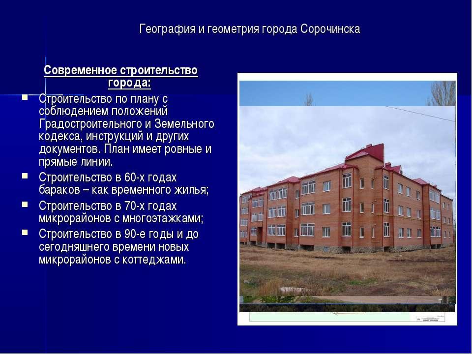 География и геометрия города Сорочинска Современное строительство города: Стр...