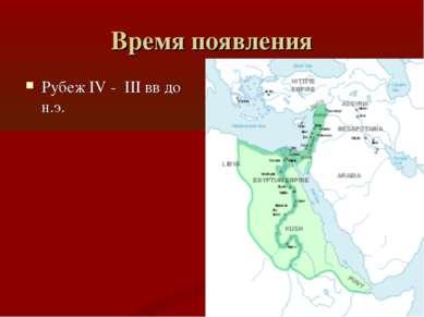 Время появления Рубеж IV - III вв до н.э.