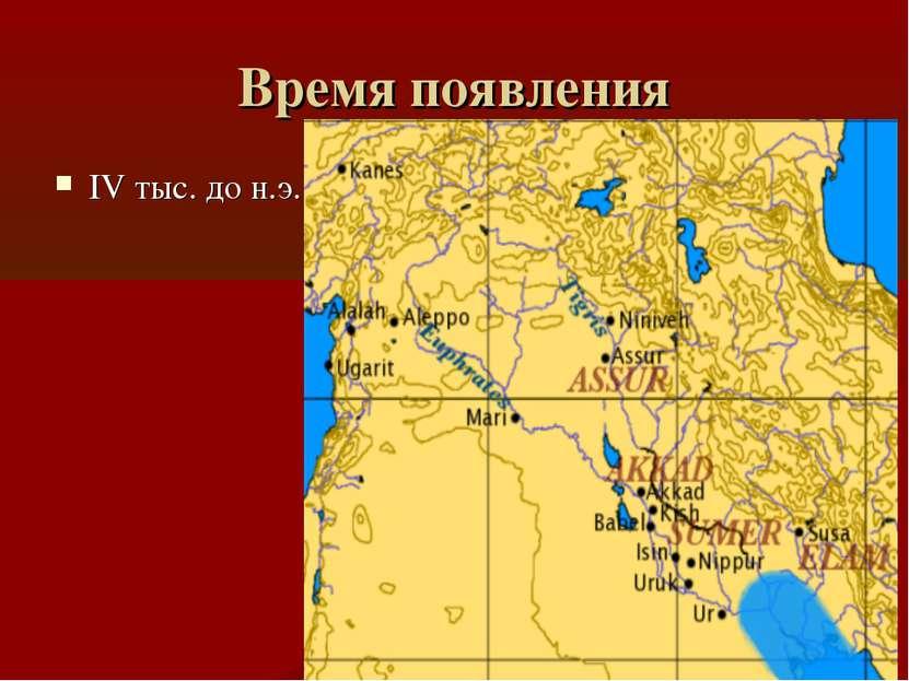 Время появления IV тыс. до н.э.