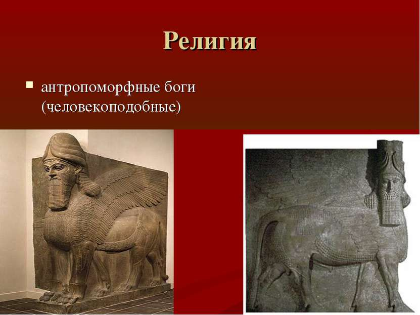 Религия антропоморфные боги (человекоподобные)