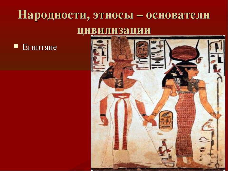 Народности, этносы – основатели цивилизации Египтяне