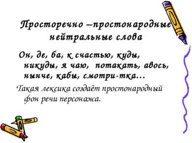 Просторечно –простонародные нейтральные слова Он, де, ба, к счастью, куды, ни...