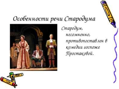 Особенности речи Стародума Стародум, несомненно, противопоставлен в комедии г...