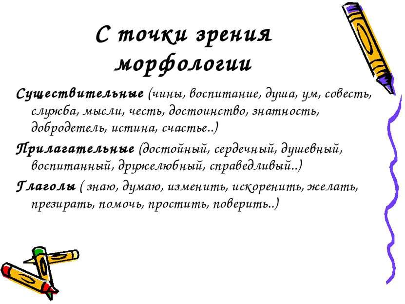 С точки зрения морфологии Существительные (чины, воспитание, душа, ум, совест...