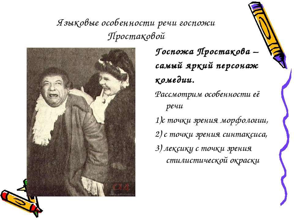 Языковые особенности речи госпожи Простаковой Госпожа Простакова – самый ярки...
