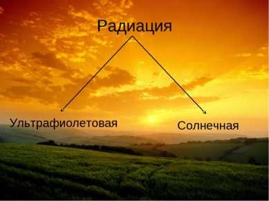 Радиация Ультрафиолетовая Солнечная
