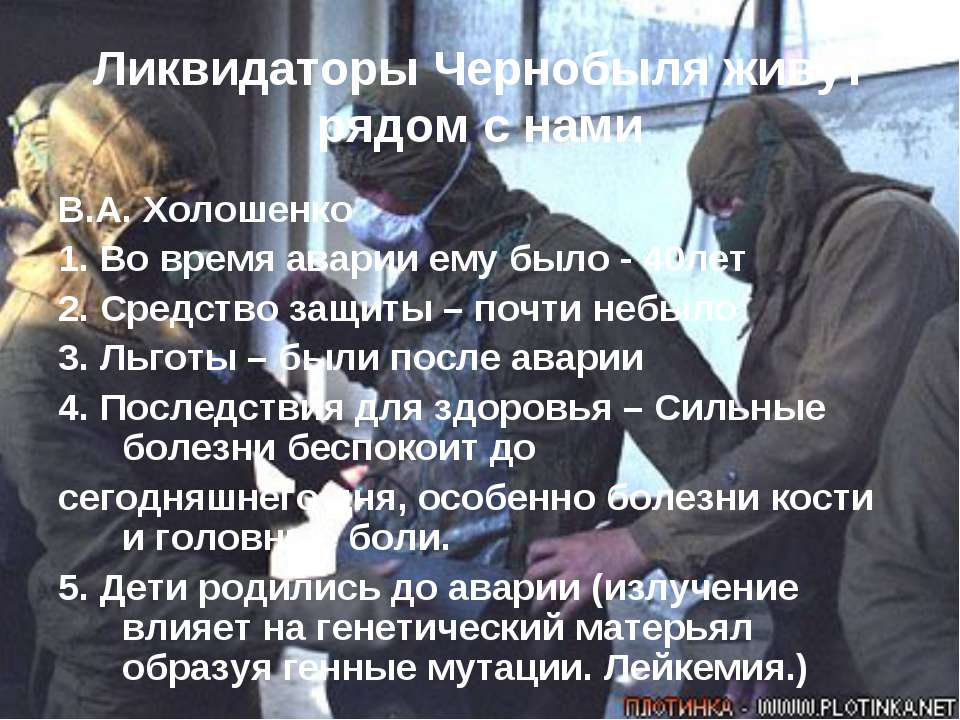Ликвидаторы Чернобыля живут рядом с нами В.А. Холошенко 1. Во время аварии ем...