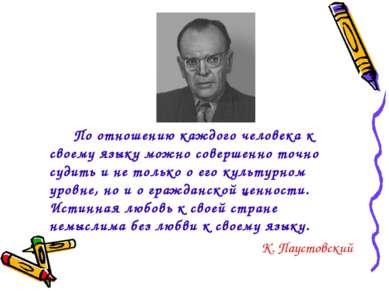 По отношению каждого человека к своему языку можно совершенно точно судить и ...