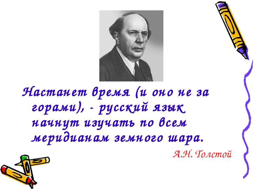 Настанет время (и оно не за горами), - русский язык начнут изучать по всем ме...