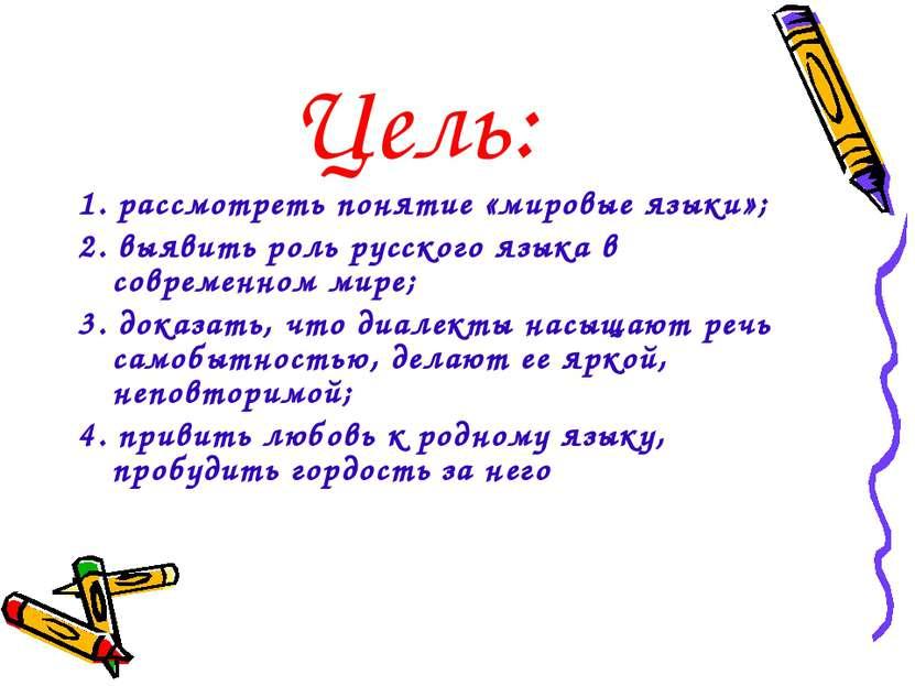 Цель: 1. рассмотреть понятие «мировые языки»; 2. выявить роль русского языка ...
