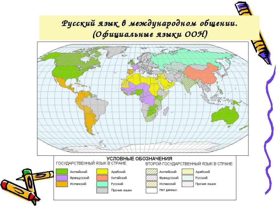Русский язык в международном общении. (Официальные языки ООН)
