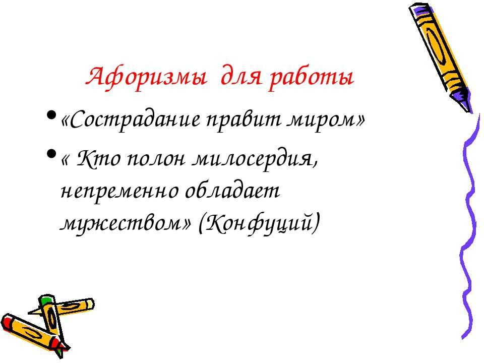 Афоризмы для работы «Сострадание правит миром» « Кто полон милосердия, непрем...