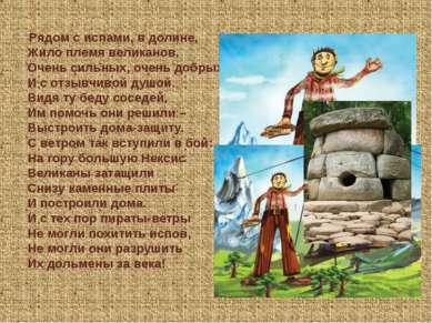 Рядом с испами, в долине, Жило племя великанов, Очень сильных, очень добрых И...