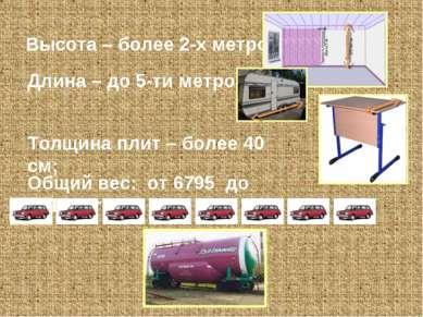 Высота – более 2-х метров; Длина – до 5-ти метров; Толщина плит – более 40 см...
