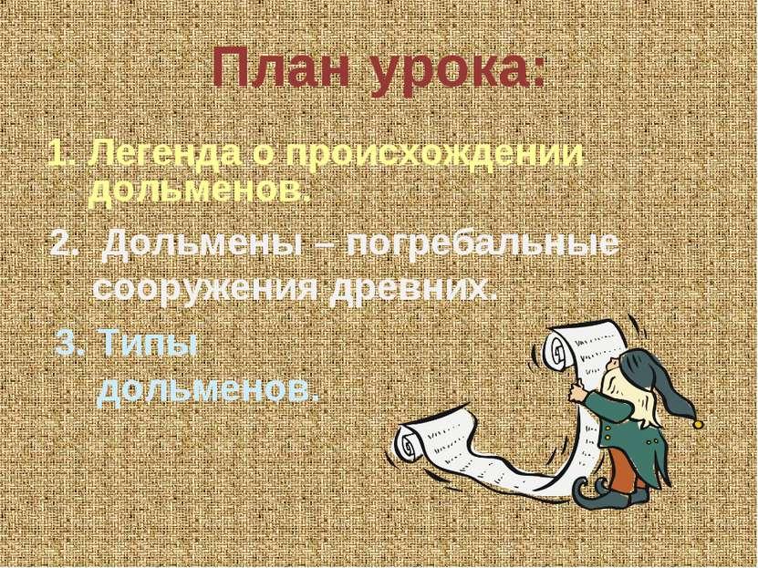План урока: Легенда о происхождении дольменов. 2. Дольмены – погребальные соо...