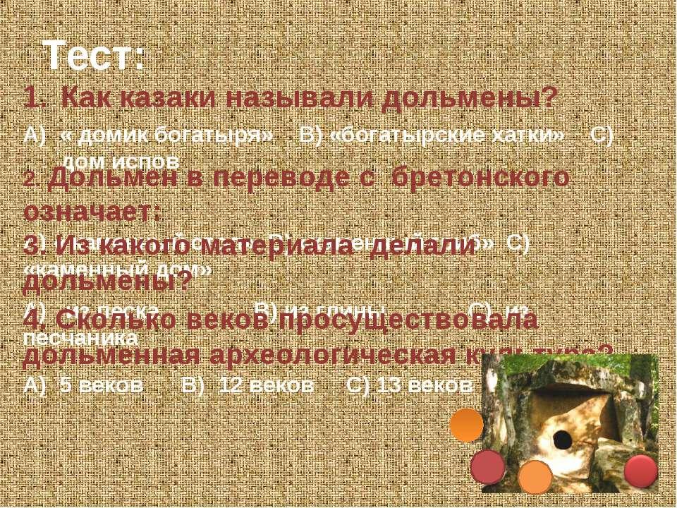 Тест: Как казаки называли дольмены? А) « домик богатыря» В) «богатырские хатк...