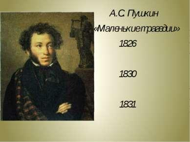 А.С. Пушкин «Маленькие трагедии» 1826 1830 1831