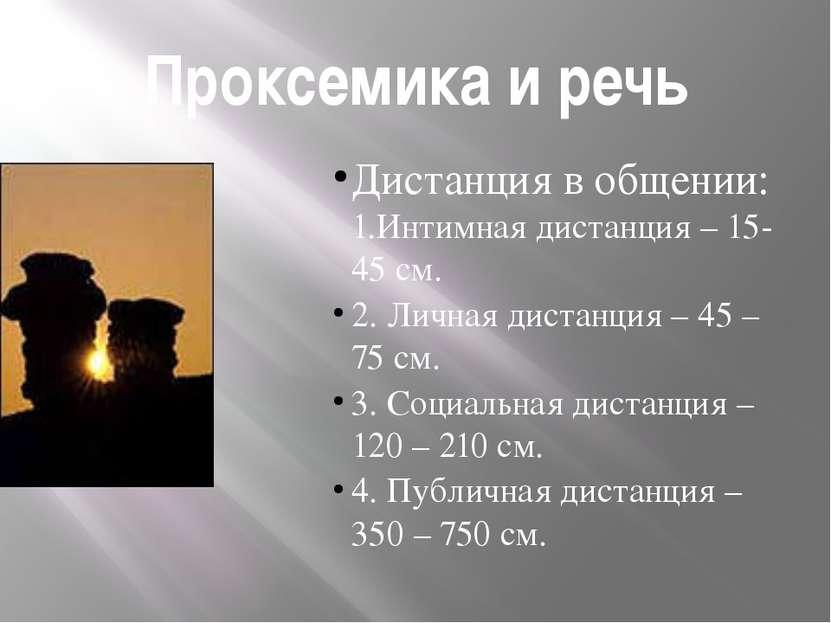 Проксемика и речь Дистанция в общении: 1.Интимная дистанция – 15-45 см. 2. Ли...