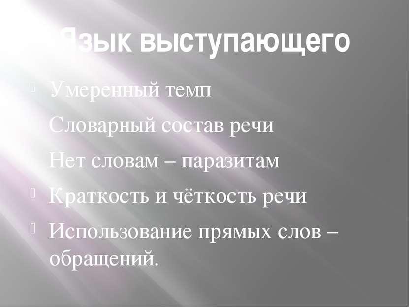 Язык выступающего Умеренный темп Словарный состав речи Нет словам – паразитам...
