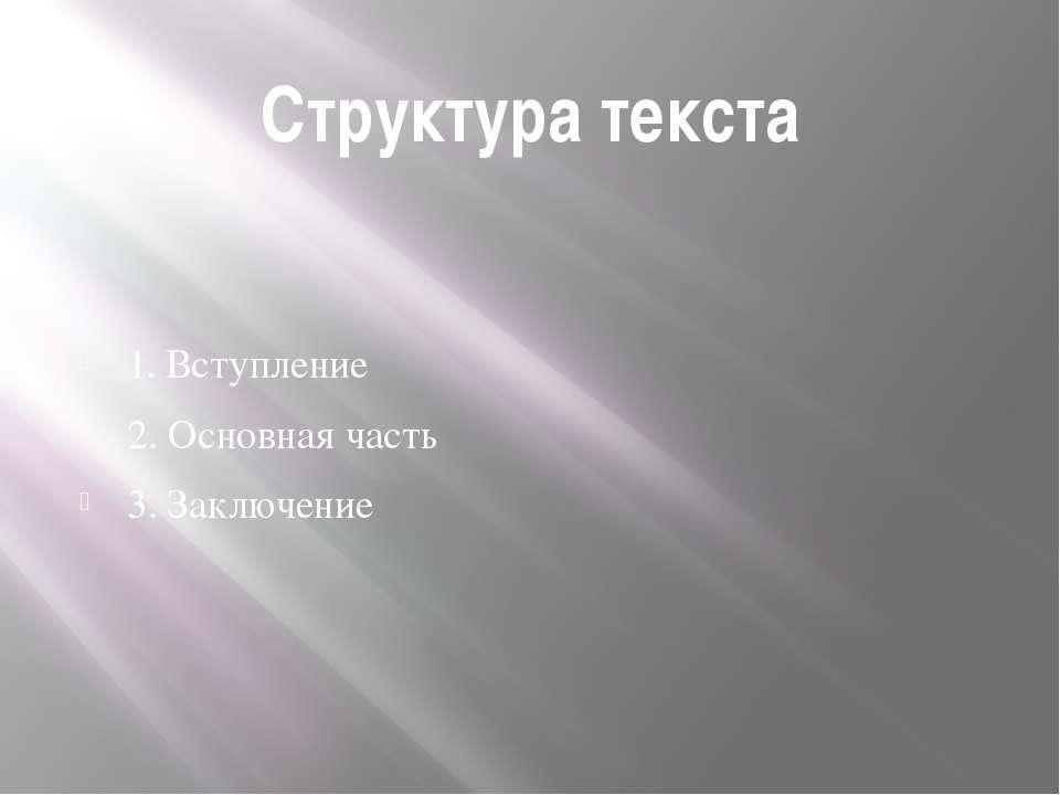 Структура текста 1. Вступление 2. Основная часть 3. Заключение