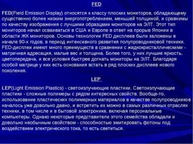 FED FED(Field Emission Display) относятся к классу плоских мониторов, обладаю...