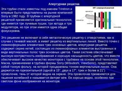 Эти трубки стали известны под именем Trinitron и впервые были представлены на...