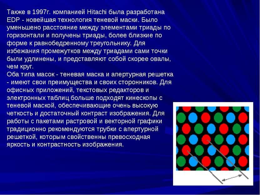 Также в 1997г. компанией Hitachi была разработана EDP - новейшая технология т...