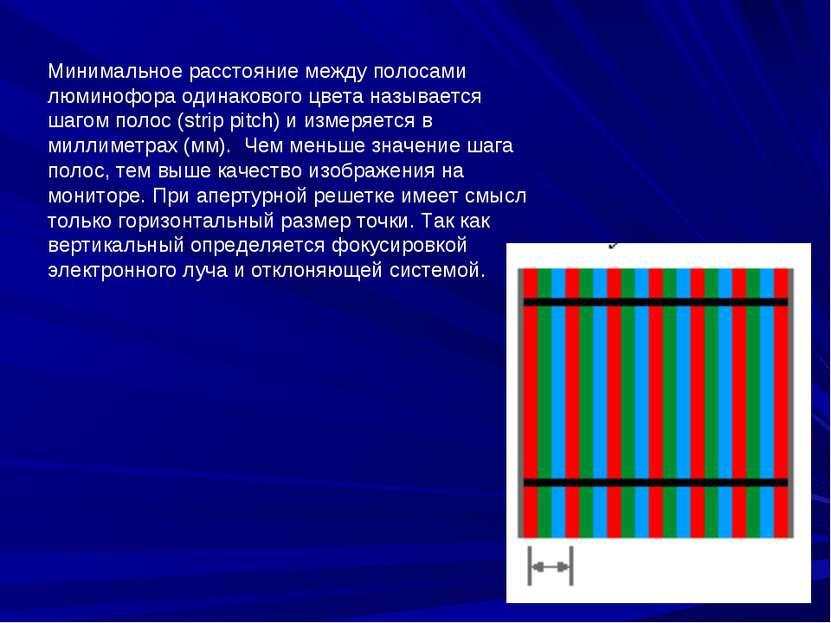 Минимальное расстояние между полосами люминофора одинакового цвета называется...