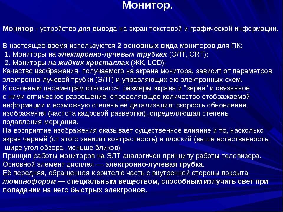 Монитор. Монитор - устройство для вывода на экран текстовой и графической инф...