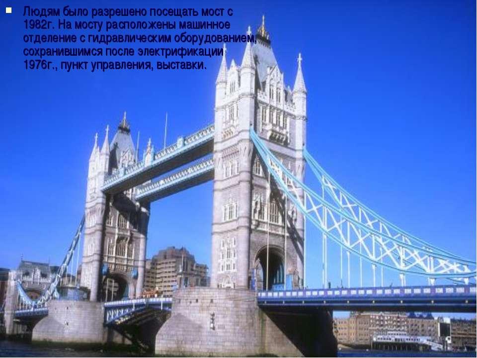 Людям было разрешено посещать мост с 1982г. На мосту расположены машинное отд...