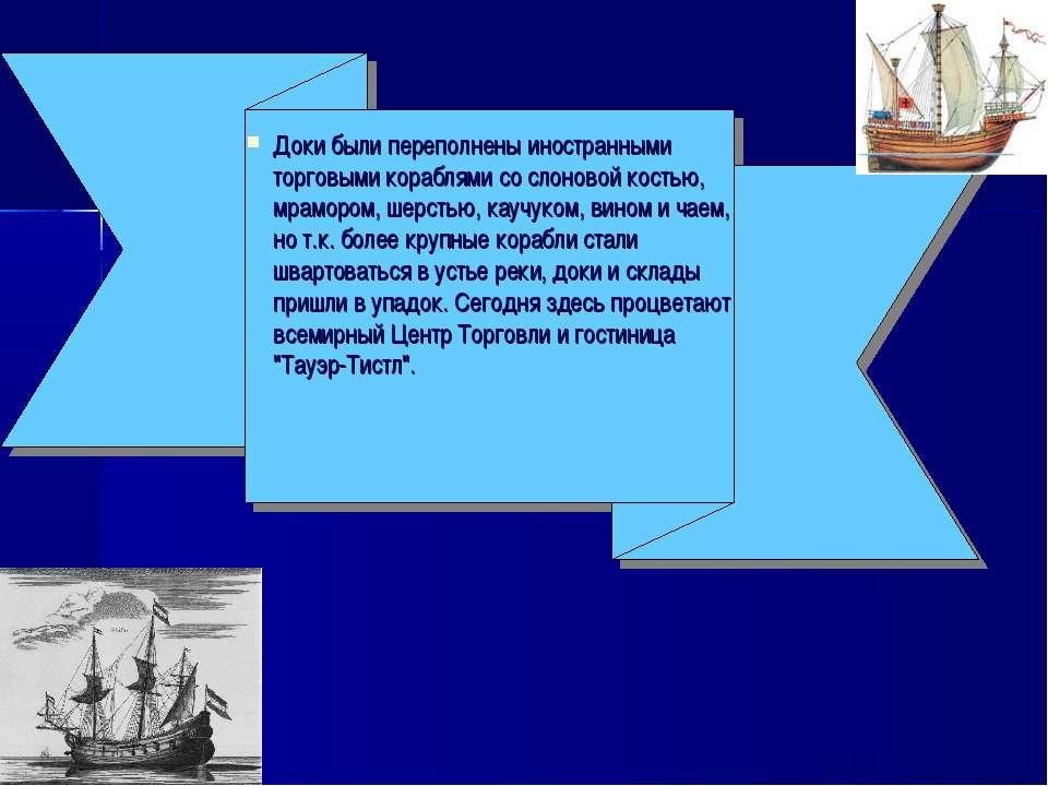 Доки были переполнены иностранными торговыми кораблями со слоновой костью, мр...