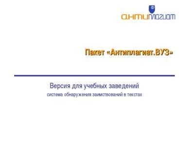 Пакет «Антиплагиат.ВУЗ» Версия для учебных заведений система обнаружения заим...