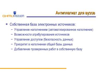 Антиплагиат для вузов Собственная база электронных источников: Управление нап...