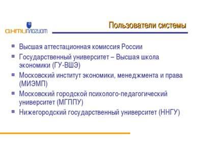 Пользователи системы Высшая аттестационная комиссия России Государственный ун...