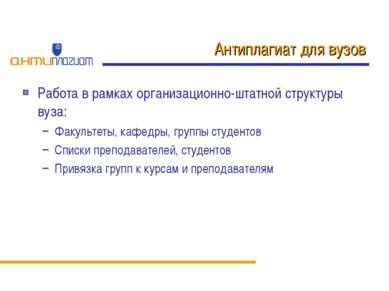 Антиплагиат для вузов Работа в рамках организационно-штатной структуры вуза: ...