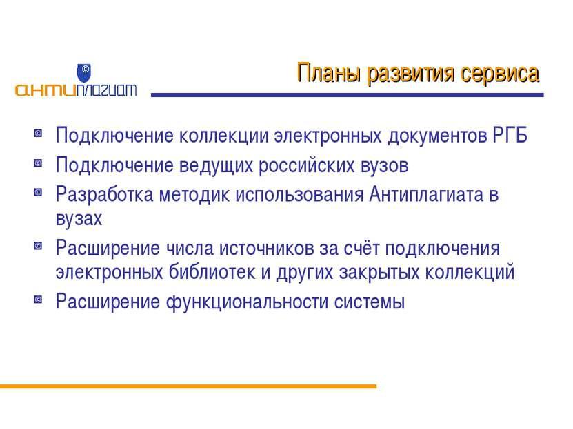 Планы развития сервиса Подключение коллекции электронных документов РГБ Подкл...