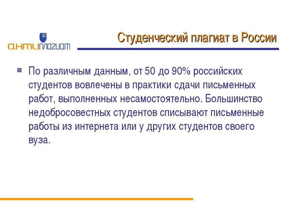 Студенческий плагиат в России По различным данным, от 50 до 90% российских ст...