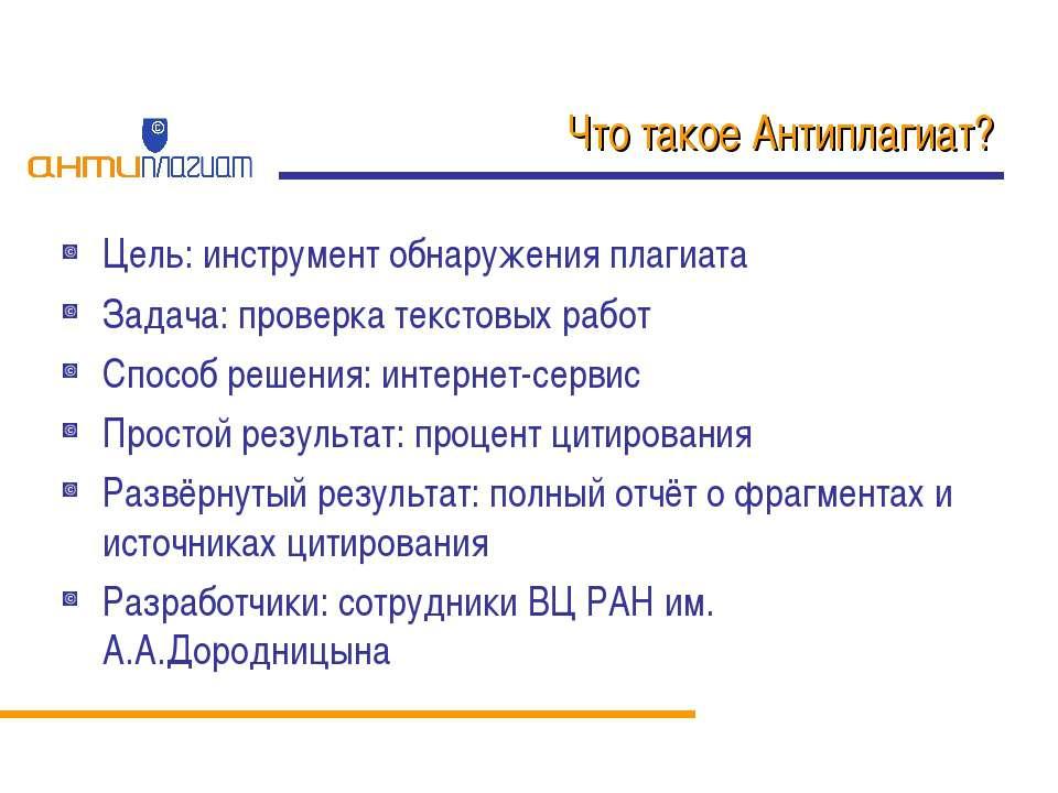 Что такое Антиплагиат? Цель: инструмент обнаружения плагиата Задача: проверка...