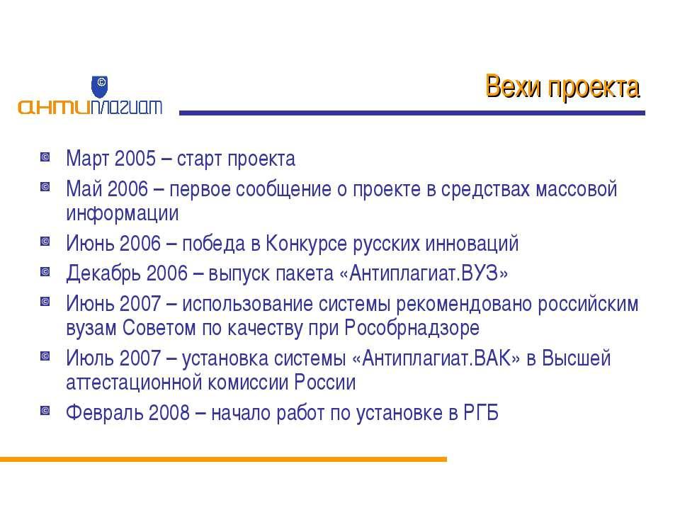 Вехи проекта Март 2005 – старт проекта Май 2006 – первое сообщение о проекте ...