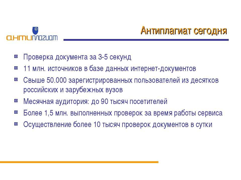 Антиплагиат сегодня Проверка документа за 3-5 секунд 11 млн. источников в баз...