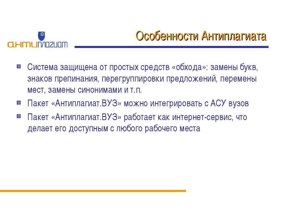Особенности Антиплагиата Система защищена от простых средств «обхода»: замены...