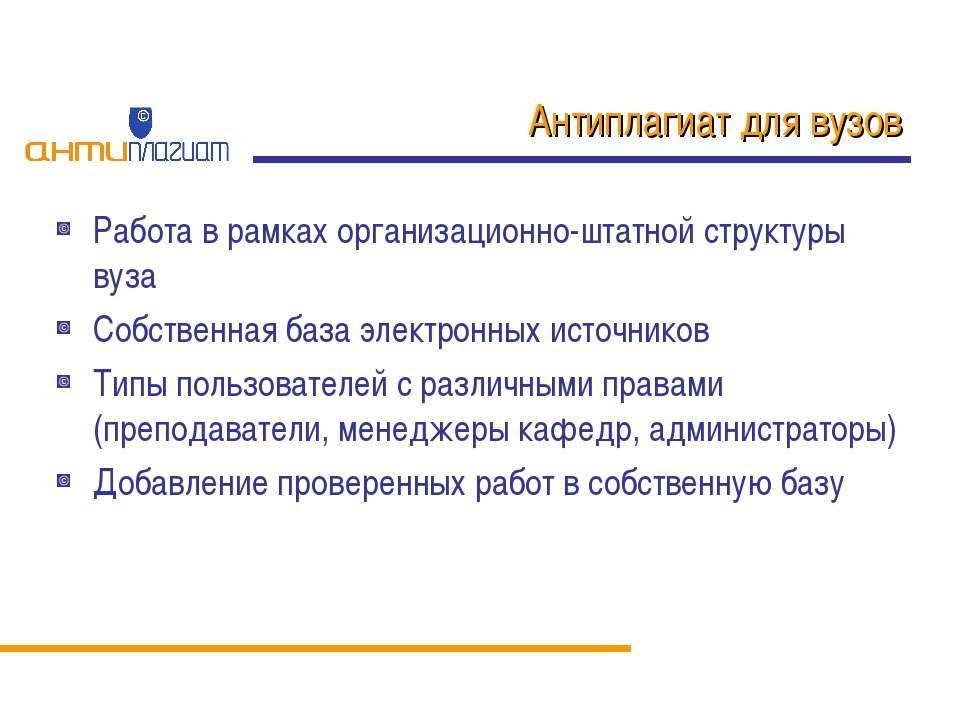 Антиплагиат для вузов Работа в рамках организационно-штатной структуры вуза С...