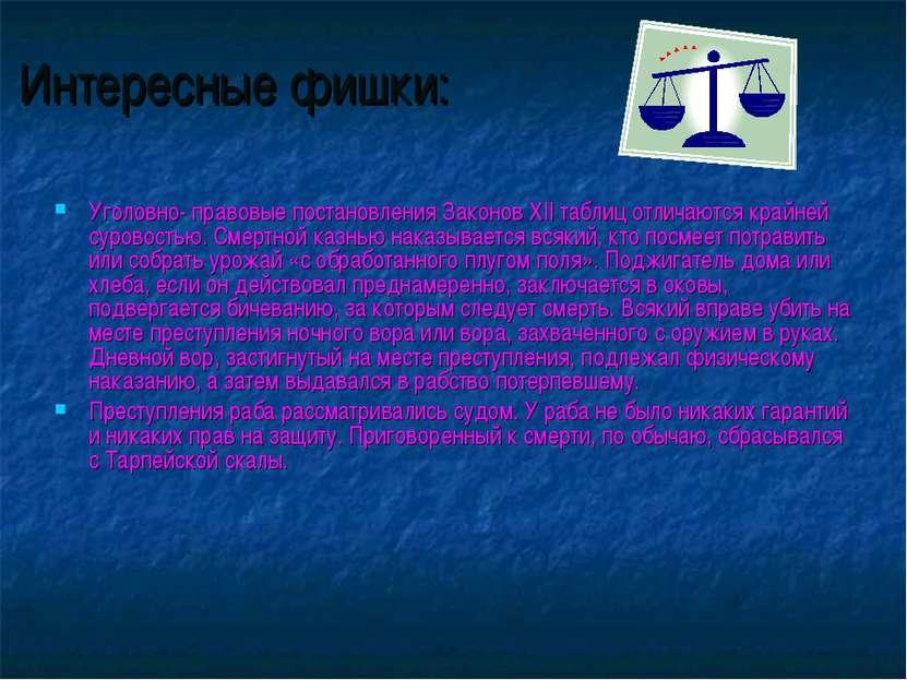 Интересные фишки: Уголовно- правовые постановления Законов XII таблиц отличаю...
