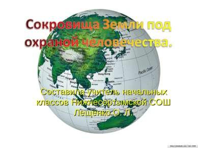 Составила учитель начальных классов Нижнесортымской СОШ Лещенко О. Л.
