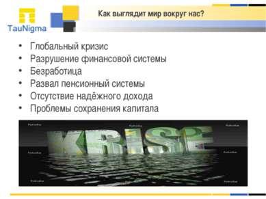 Как выглядит мир вокруг нас? Глобальный кризис Разрушение финансовой системы ...