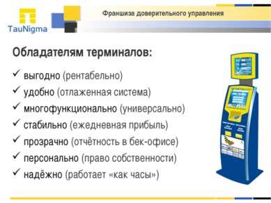 Обладателям терминалов: выгодно (рентабельно) удобно (отлаженная система) мно...
