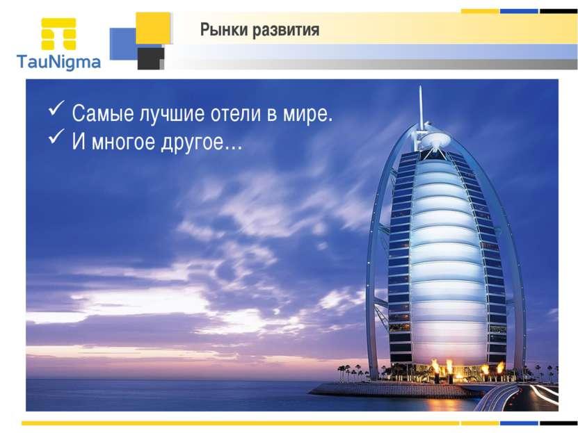 Рынки развития Самые лучшие отели в мире. И многое другое…