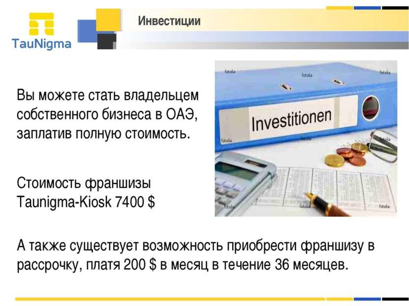 Инвестиции Стоимость франшизы Taunigma-Kiosk 7400 $ Вы можете стать владельце...
