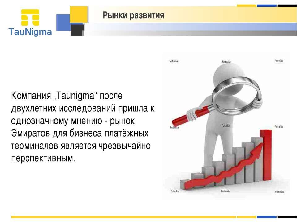 """Рынки развития Компания """"Taunigma"""" после двухлетних исследований пришла к одн..."""